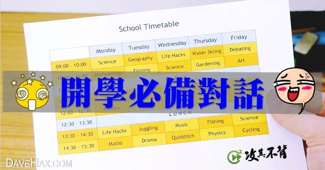 開學 英文
