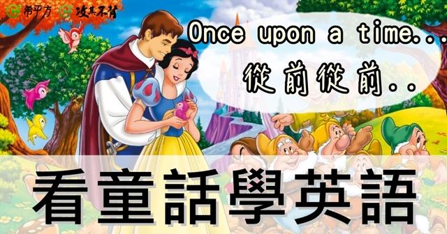 童話 英文