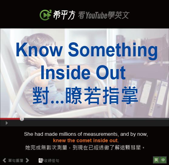 「對...瞭若指掌」- Know Something Inside Out