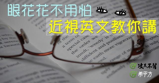 近視 英文