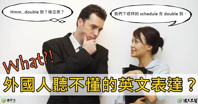 外國人聽不懂的英文