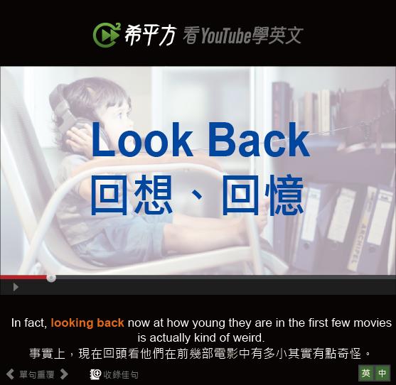 「回想、回憶」- Look Back