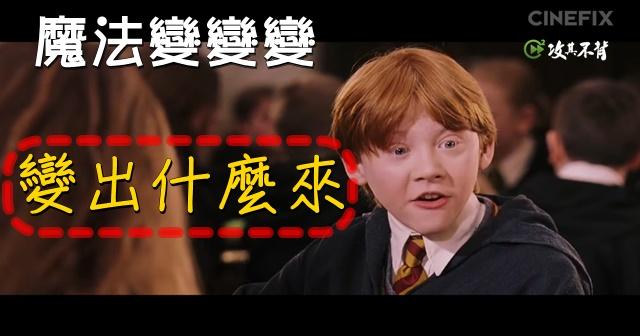 巫師 英文