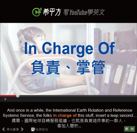 「負責、掌管」- In Charge Of