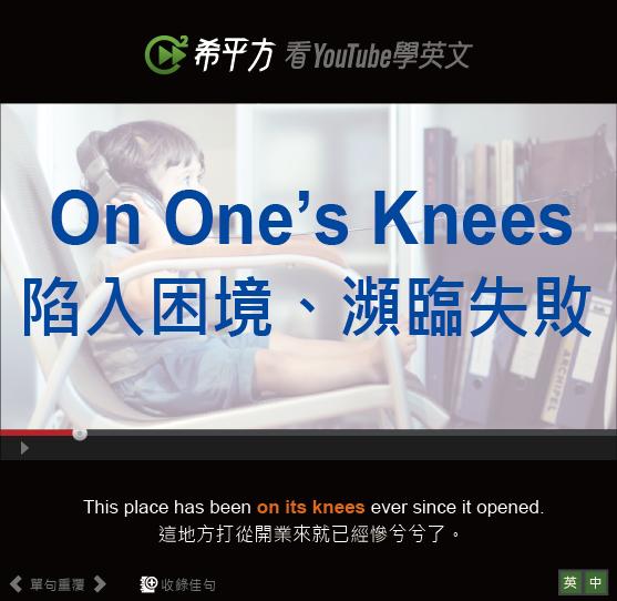 「陷入困境、瀕臨失敗」- On One's Knees