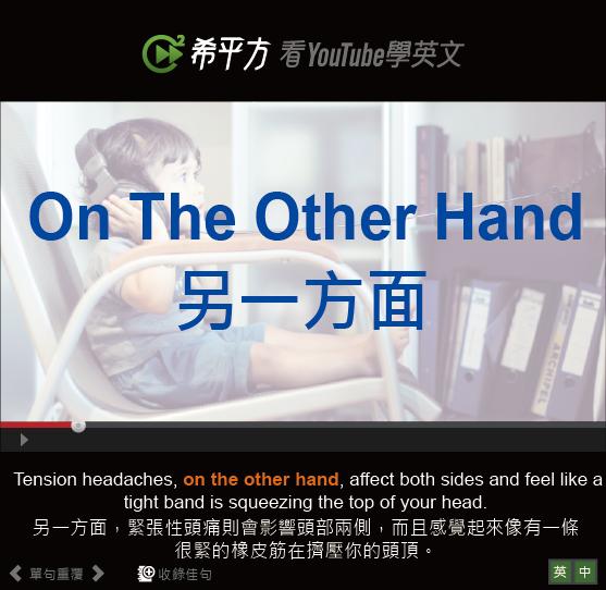 「另一方面」- On The Other Hand