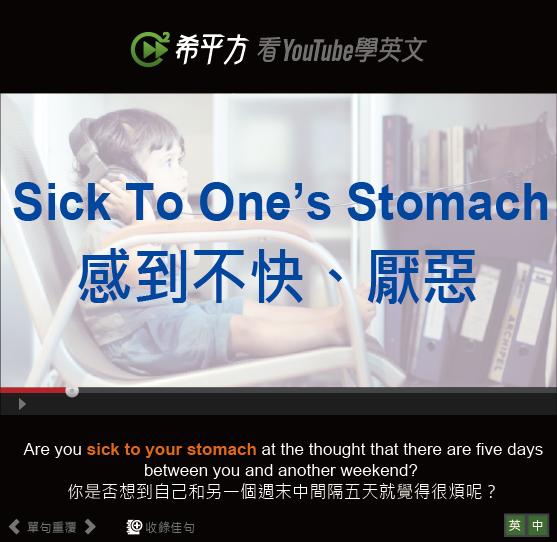 「感到不快、厭惡」- Sick To One's Stomach