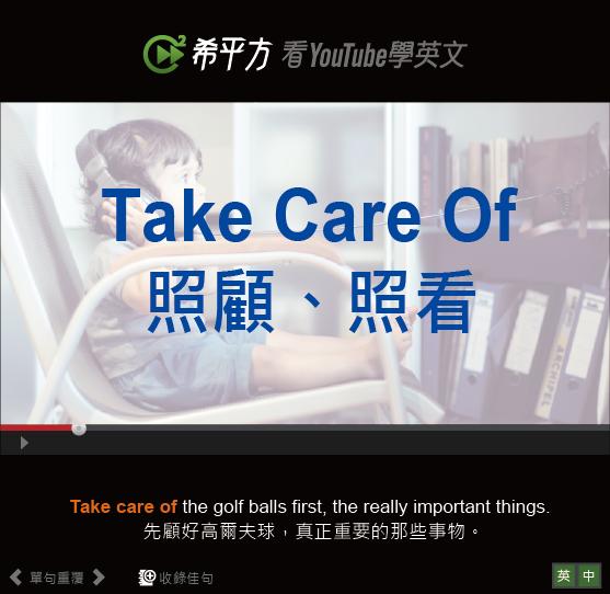 「照顧、照看」- Take Care Of