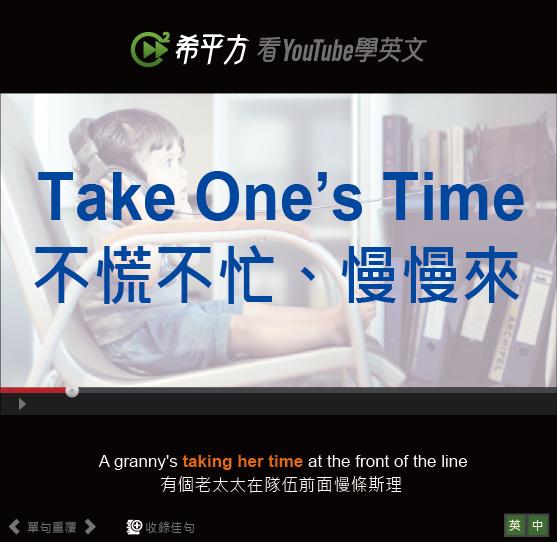 「不慌不忙、慢慢來」- Take One's Time