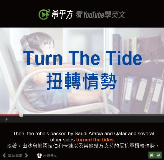 「扭轉情勢」- Turn The Tide