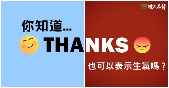 愛,就從表達感謝開始