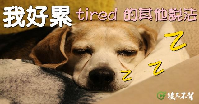 『我好累!』的不同說法