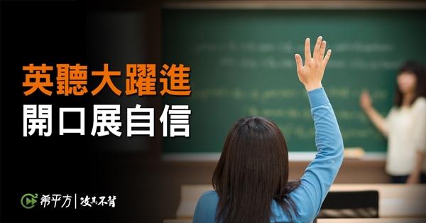 英文課害怕被點名,學過後大喊「選我!」