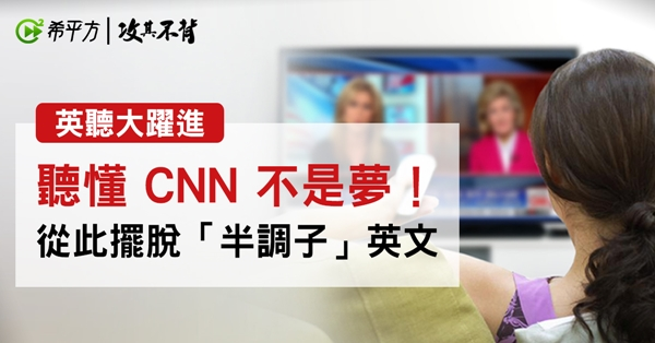 英聽大躍進,聽懂 CNN 不是夢!