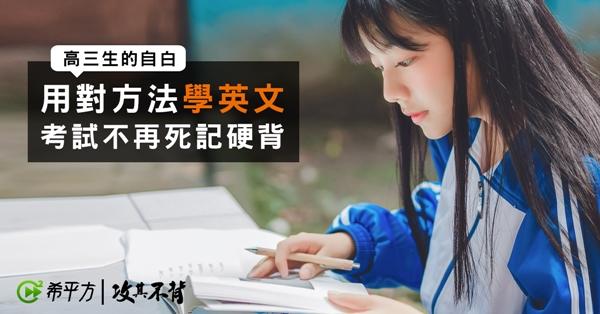 用對方法學英文,考試不再死背硬記