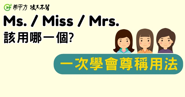 Miss Ms.