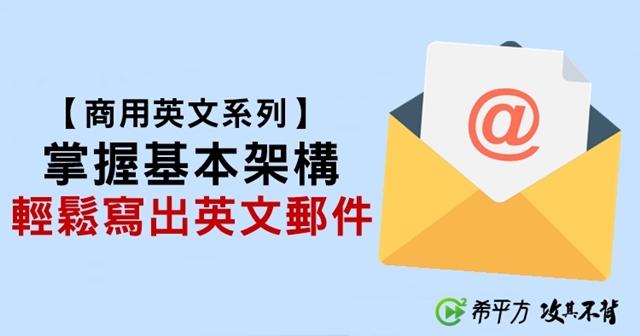 『商用英文』掌握基本架構,輕鬆寫出英文郵件