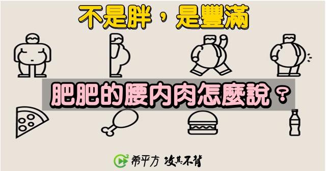 『不是胖,是豐滿!』肥肥的腰間肉怎麼說?