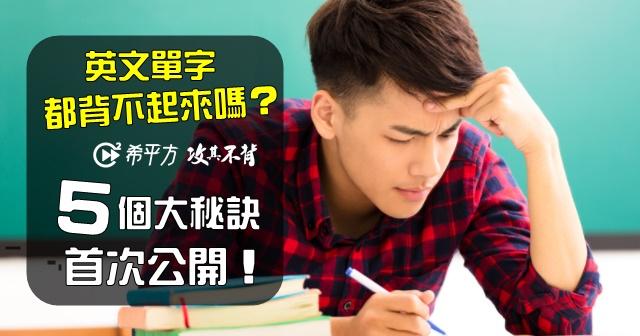 【學好英文密技】單字都背不起來嗎?五個大秘訣首次公開!