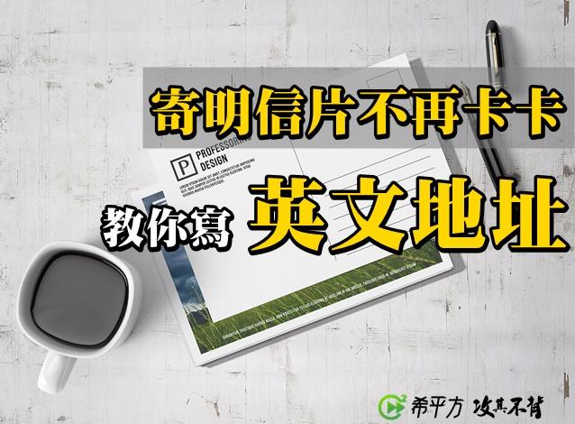 明信片 英文
