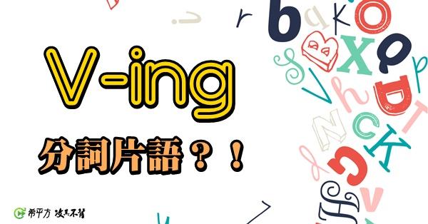 【老師救救我】句子裡的 V-ing 是什麼,作用是什麼?
