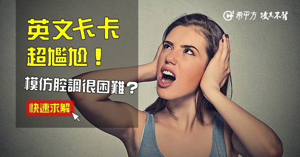 【學好英文密技】口說卡卡好尷尬!要模仿母語人士的腔調嗎?