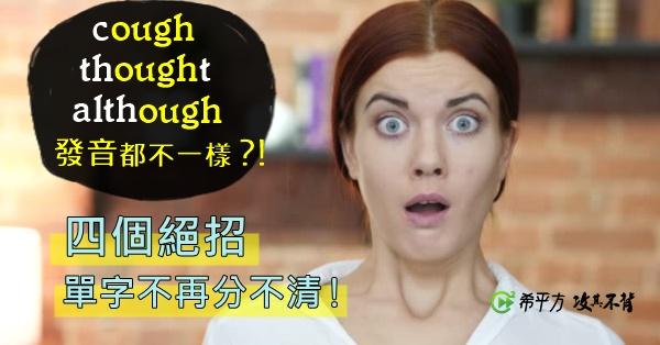 【學好英文密技】單字的發音無規則,要用時全忘光...怎麼辦?