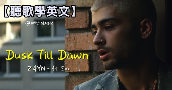 【聽歌學英文】ZAYN--Dusk Till Dawn ft. Sia