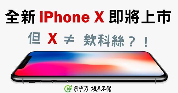為什麼 iPhone X 是唸作 iPhone