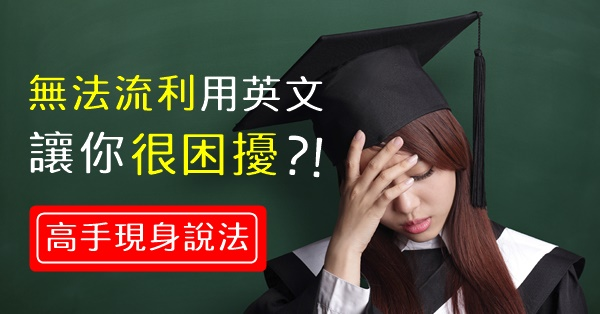 真的假的?不用出國就可以學好英文?你沒看錯,這是蔡同學的真實故事...