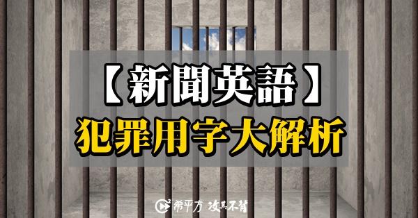【新聞英語】讀懂時事新聞必須要會的--犯罪用字