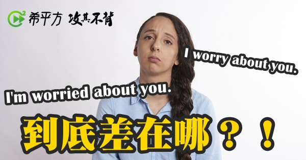 worry about 用法