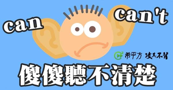 【老師救救我】can 跟 can't 聽起來好像,分不出來怎麼辦?!
