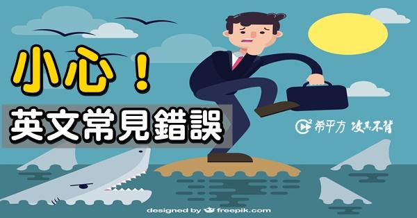 地雷不要踩--常見文法誤用!