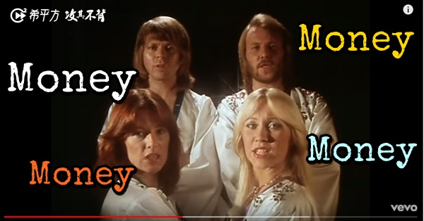 【聽歌學英文】ABBA--Money, Money, Money