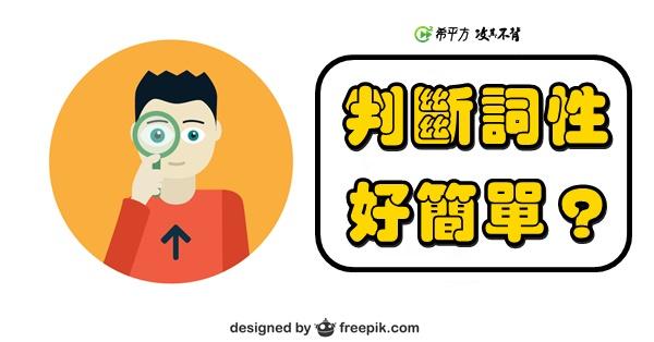 【老師救救我】見微知著--字尾也可以判斷英文詞性?