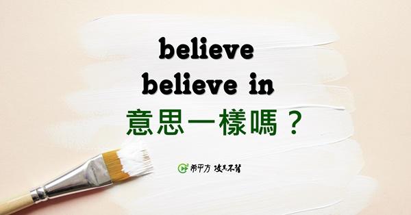 believe 和 believe in