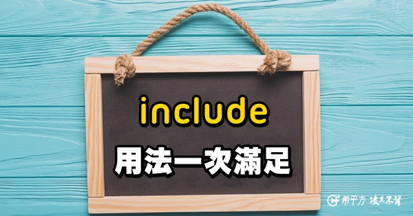 include用法