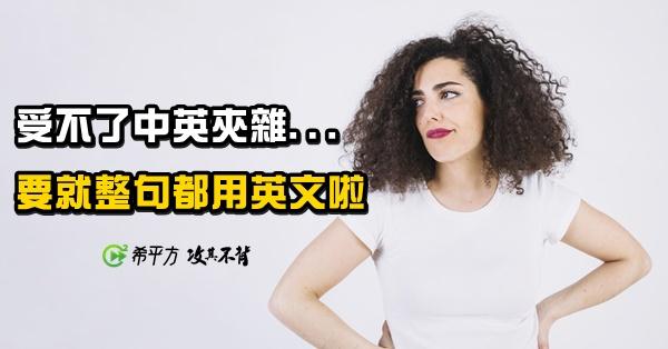 中英文夾雜