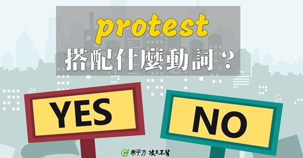 抗議的動詞