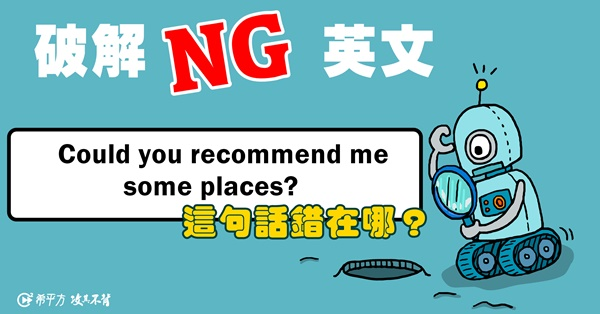 【NG 英文】『建議你』、『推薦你』--suggest 和 recommend,你用對了嗎?