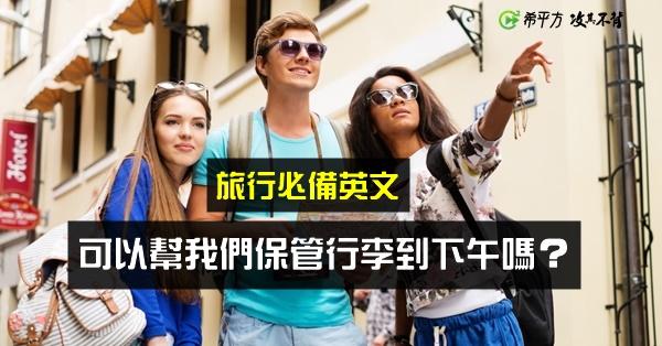 【多益高分達人】想請旅館幫忙「保管行李」英文怎麼說?