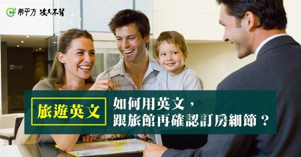 【多益高分達人】線上訂房後,該如何用英文跟旅館再確認?