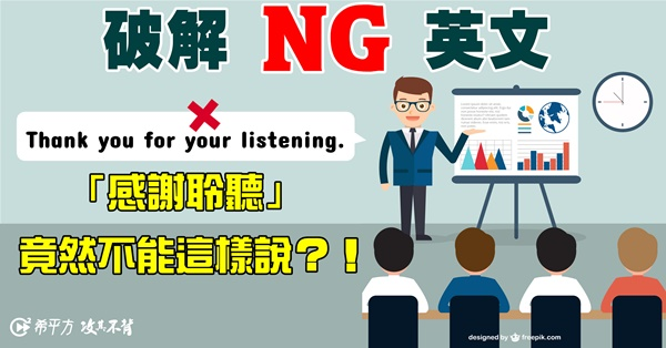 【NG 英文】什麼?!竟然不能說 Thank you for your listening?