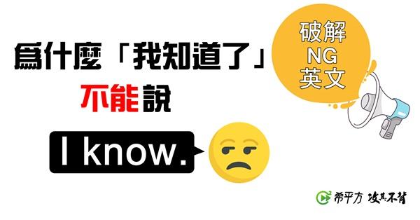 【NG 英文】『我知道了』為什麼不能說 I know.?