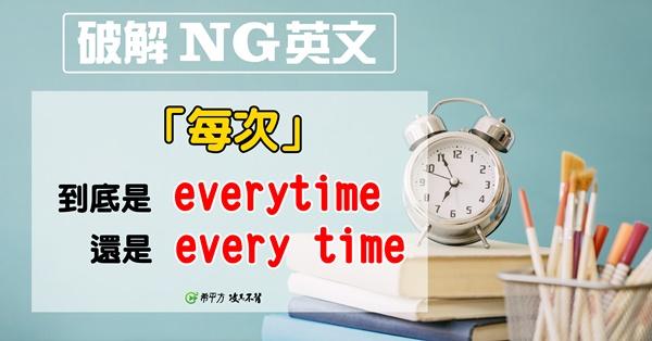 【NG 英文】『每次』到底是 every time 還是 everytime?