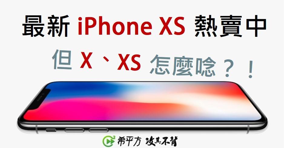 iPhone X、XS 怎麼唸?!你打結了嗎?