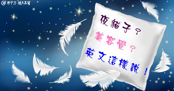 6 個睡覺有關的英文用語!「夜貓子、美容覺」英文怎麼說?