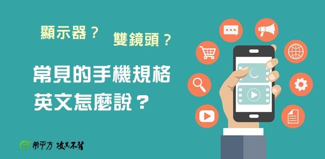 手機規格英文