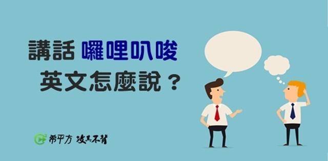 10大說話風格,『囉哩叭唆』英文怎麼形容?